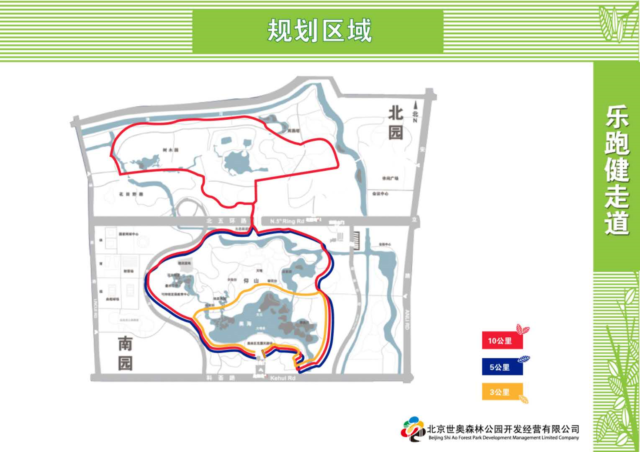 0975公里) 奥森公园南门广场(起点)—→奥森南园—→奥森